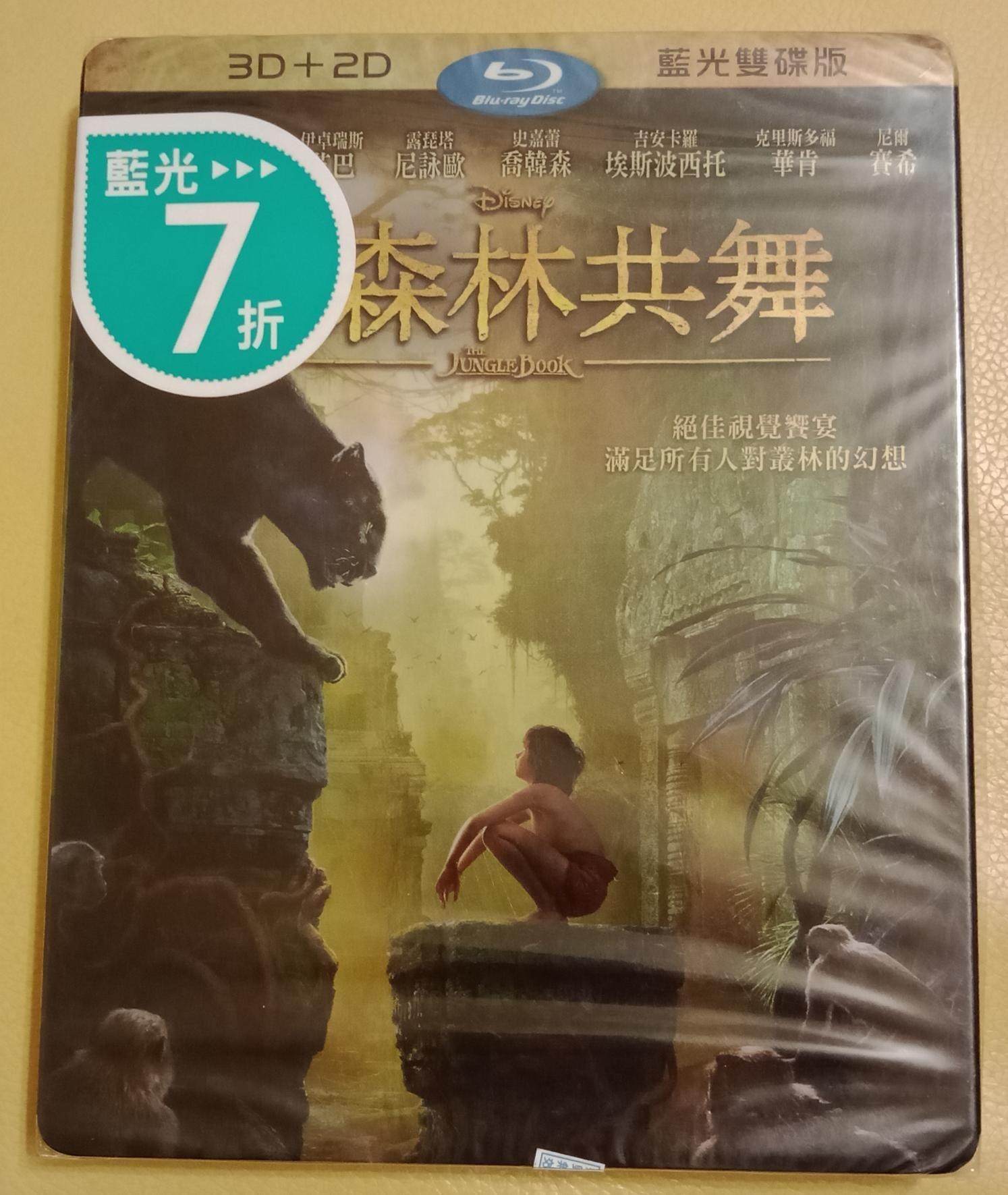 (現貨,全新未拆,台版藍光BD,得利公司出品)與森林共舞3D+2D藍光雙碟版