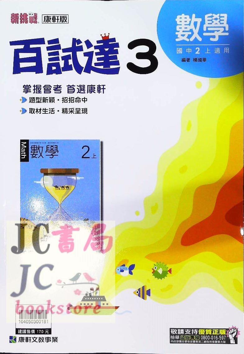 【JC書局】康軒國中 108上學期 百試達 數學(3) 國2上 參考書