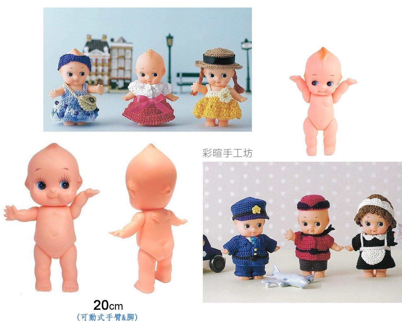 毛線編織 Q比娃娃7.5cm可動式手臂~衣服、帽子、圍巾~可愛療癒 ~ 藝材料、編織工具、書 ☆彩暄 坊☆