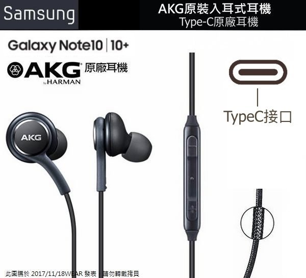 三星 S21+ AKG 原廠耳機 Type-C 孔位 S20FE A60 Note20 S21 Ultra Note10