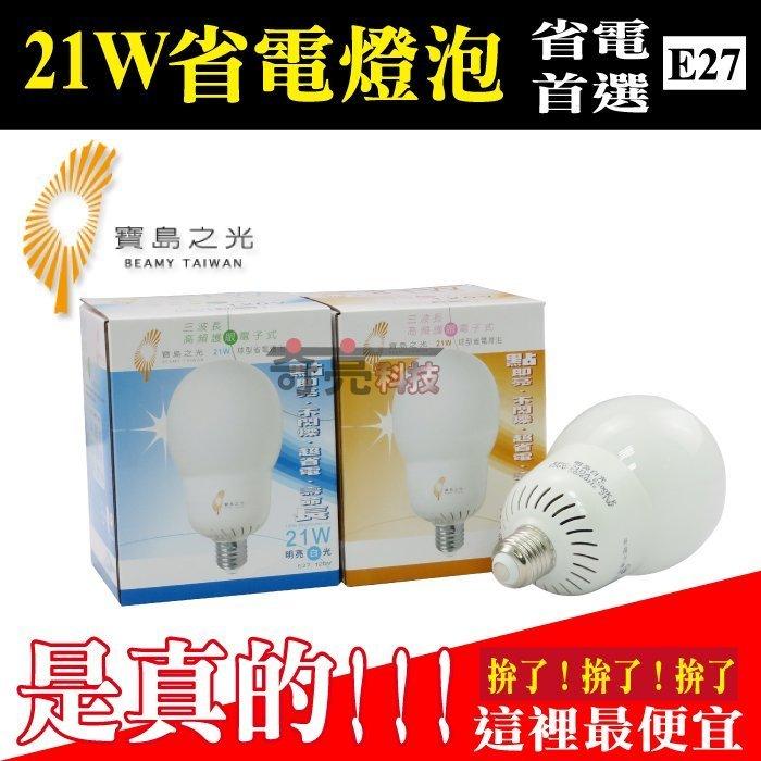 附發票 寶島之光 21W 110V 220V E27球型省電燈泡 三波長高頻護眼電子式【奇亮科技】燈泡 另客廳燈房間燈