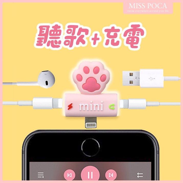 果粉 ↘聽歌邊充電 6款~2合1耳機充電轉接頭 IPhone充電線 可愛3C雜貨 《波卡小姐 貓咪小物》CS0041