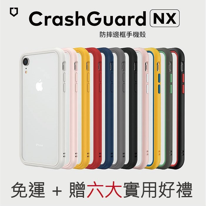 贈四大禮 犀牛盾NX 2.0進化版 防摔保護殼 iPhone 11 Xs Xr 8 7 6 保護殼手機殼 原廠公司貨