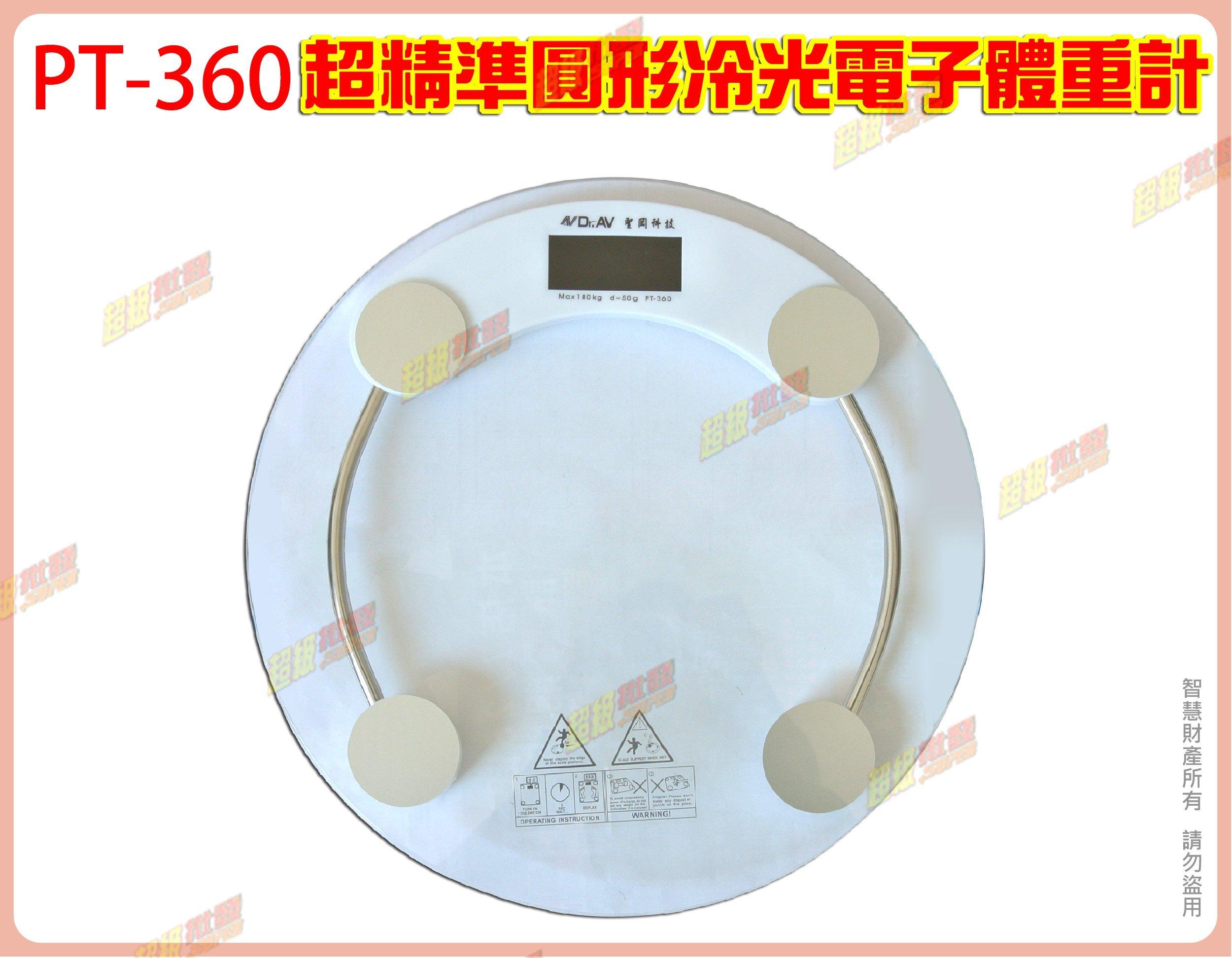 ◎超級 ◎聖岡 PT-360 超精準圓形冷光電子體重計 人體秤 電子秤 體重秤 強化玻璃 液晶顯示( 價9折)