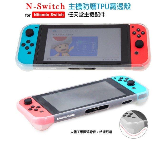 【東京 】 電動 N-Switch主機防護TPU霧透殼 人體工學  防撞耐磨 開孔精準 用料