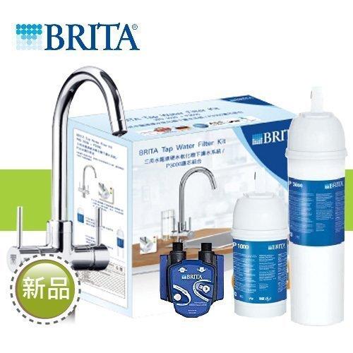 【家電購】詢價 ~德國BRITA TAP WD3030三用水龍頭硬水軟化櫥下型濾水系統 P3000濾芯
