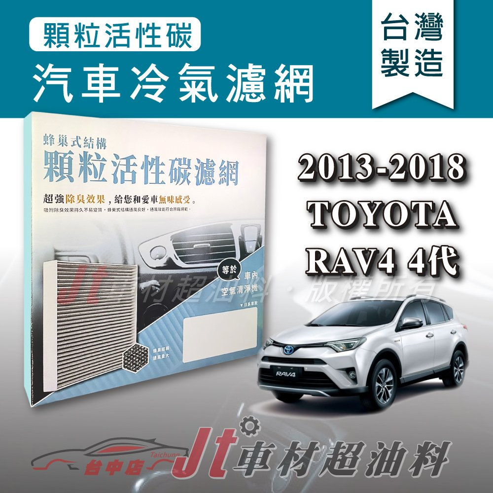 Jt車材 - 蜂巢式活性碳冷氣濾網 - 豐田 TOYOTA RAV4 2013-2018年 有效吸除異味 - 台灣製