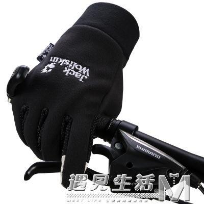 自行車戶外抓絨手套 騎行長指保暖觸屏防滑電動摩托車全指手套【全場免運】