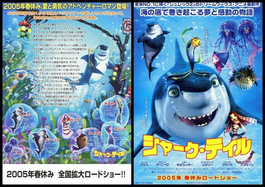 X~西洋卡通-[鯊魚黑幫Shark Tale] A B兩版 共兩張 電影宣傳小海報CW-A008