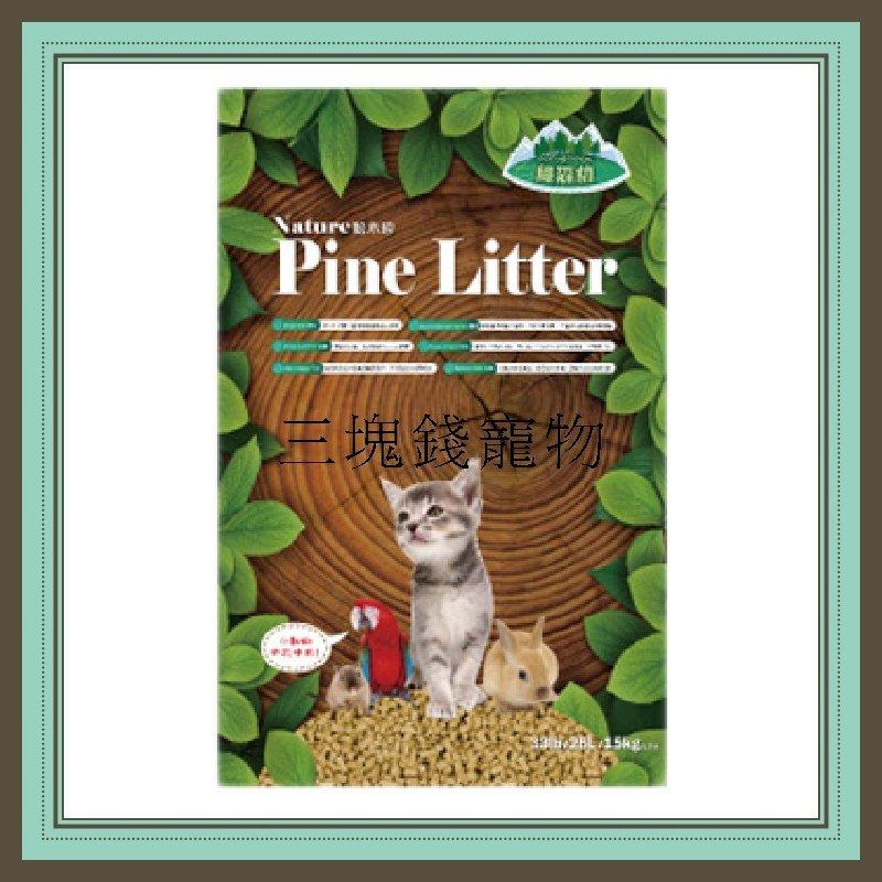◎三塊錢寵物◎綠森林-松木砂,木屑砂,強力吸收除臭,8L(4.8kg)