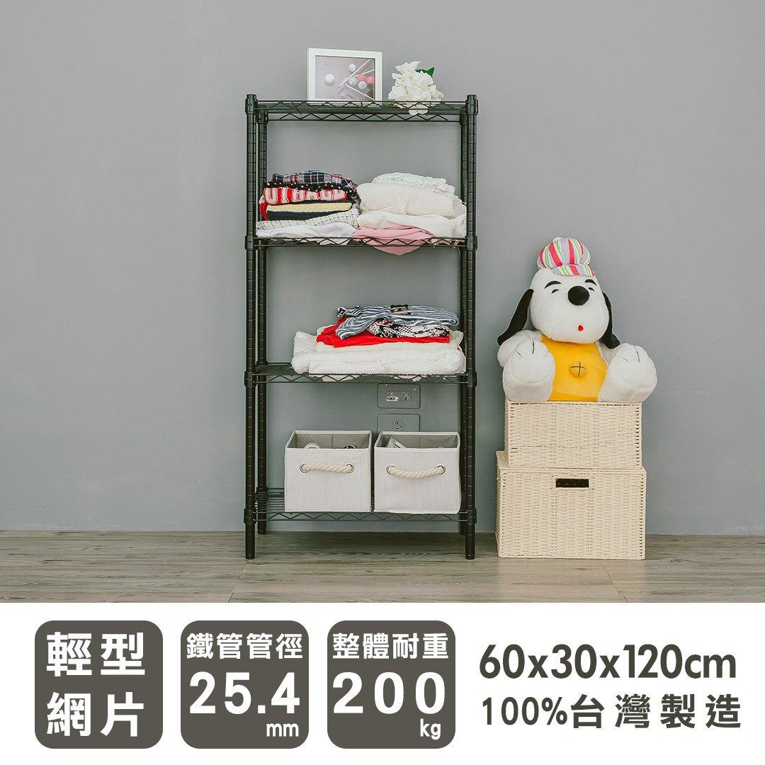 *鐵架小舖*輕型 60X30X120cm四層烤漆黑鐵架 波浪架 收納層架 鞋櫃