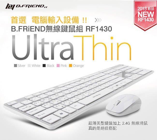 小白的 工場*B-FRIEND 2.4Ghz 無線鍵盤滑鼠組 剪刀腳 (RF1430) (四色)