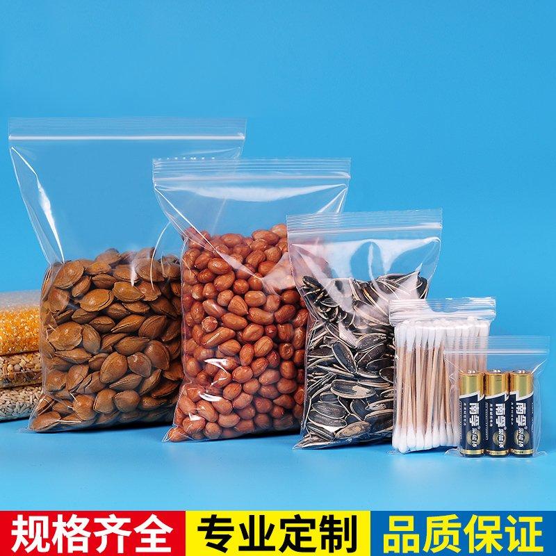 自封袋加厚5號12絲10*15透明食品密封口袋小號塑料pe包裝定做 #塑料袋#收納#環保#防塵