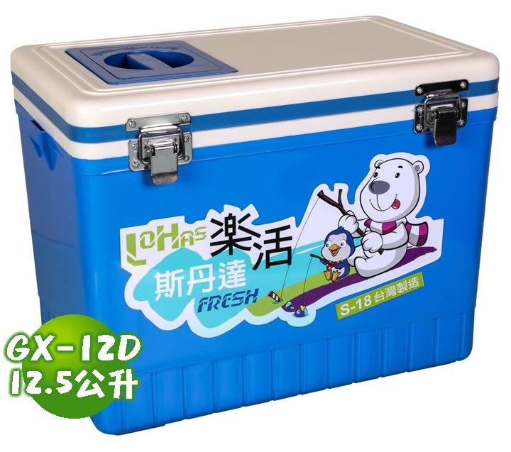 [奇寧寶YH館]400027-18 魚香 菁品專業行動釣魚冰箱[冰桶] GX-12D (12.5公升/S-18)