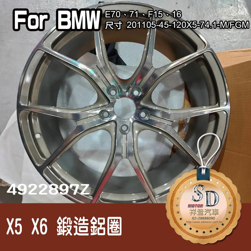 【SD祥登汽車】20吋BMW鍛造鋁圈[20*11] 一組4入輪圈 X5/X6/E70/E71/F15/F16