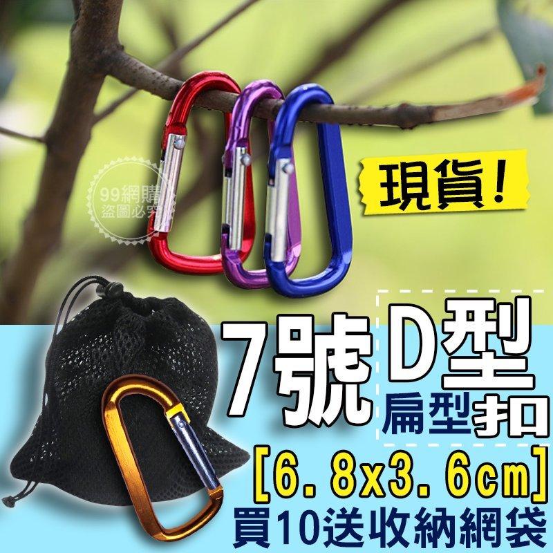 【99網購】一袋10個不挑色@ 7號D型扣 扁型扣 登山扣 快掛 掛扣 鋁合金背包扣 掛鉤 鋁製