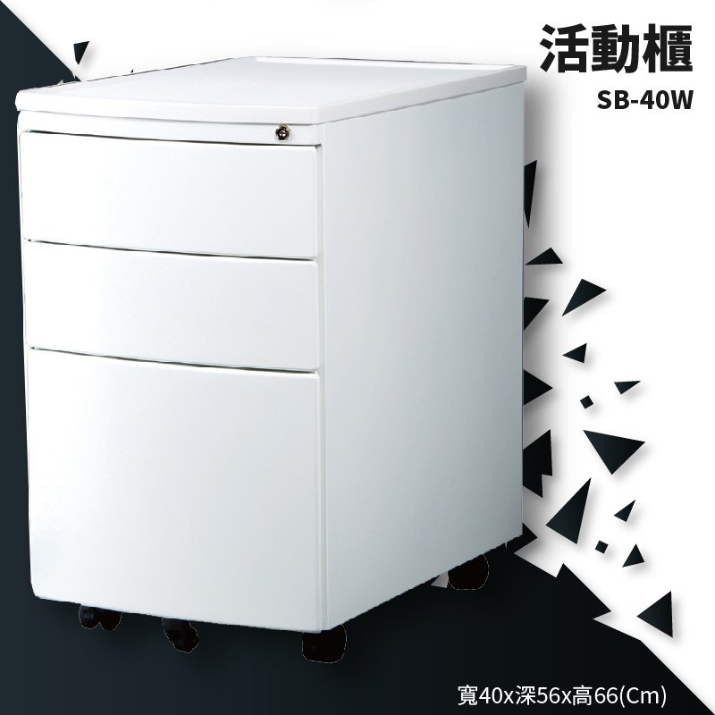 優選桌櫃系列➤雪白活動櫃(圓弧) SB-40W【桌邊 】(辦公櫃 公文櫃 置物櫃 收納櫃 抽屜櫃 鐵櫃 辦公桌)