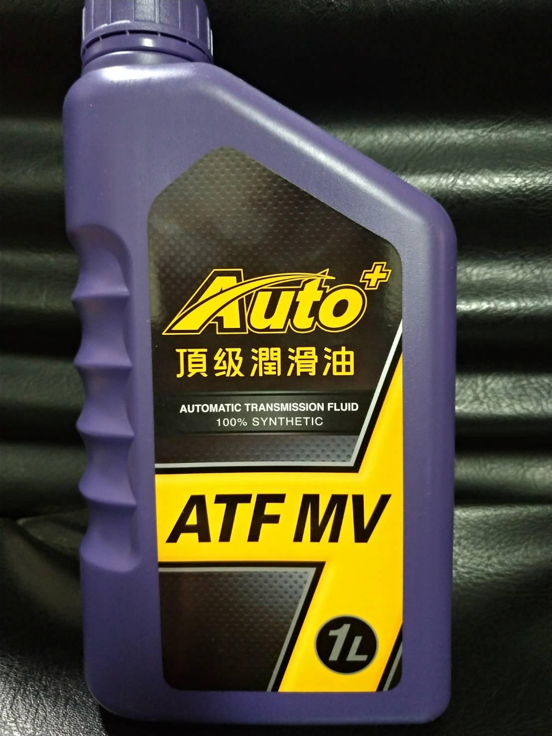 【熱油網】 台塑 ATF MV 自動變速箱油 Auto PLUS 全合成