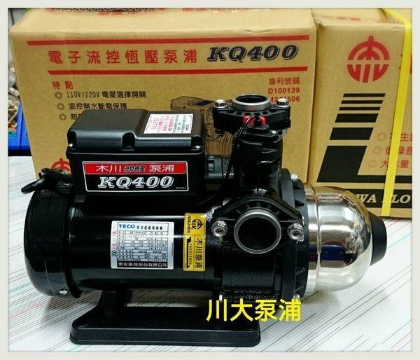 【川大泵浦】東元馬達KQ-400 穩壓加壓馬達 木川KQ400 靜音恆壓加壓機 (1/2HP*1)