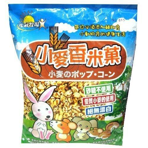 【🐱🐶培菓寵物48H出貨🐰🐹】高梁發泡爆米花香米80g/小麥菓100g  特價69元(自取不打折)