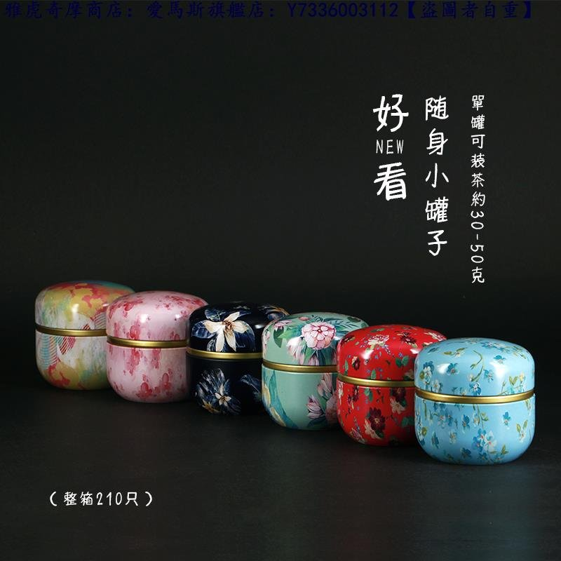 【AMAS】-高檔50克 日式 密封小號金屬茶葉罐便攜旅行圓罐包裝盒鐵盒