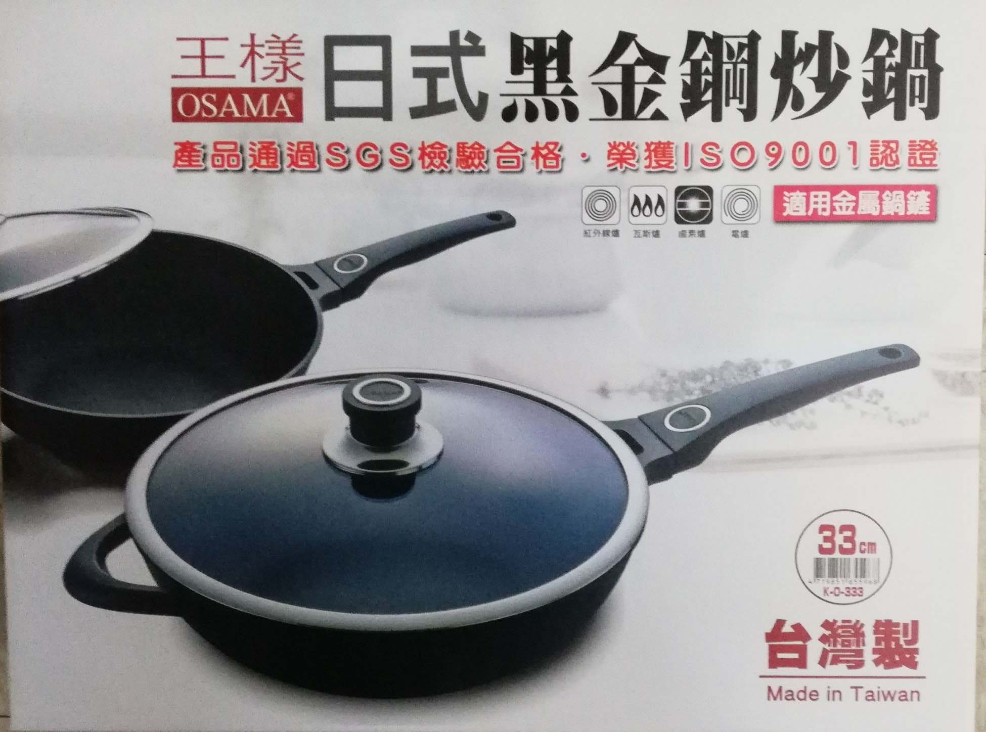 王樣 日式黑金剛炒鍋 33CM 不沾鍋 不沾炒鍋 平煎鍋 鐵鏟 瓦斯爐、紅外線爐、電磁爐