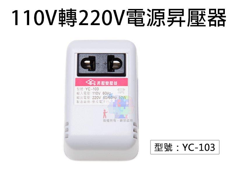 【面交王】大陸在  110V轉220V 50W 變壓器 升壓器 昇壓器 家用電源轉換器  YC-103