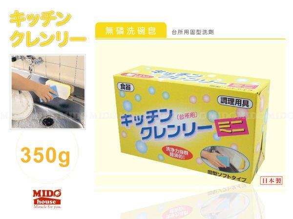 【TM430170】 無磷洗碗皂 101038《Midohouse》