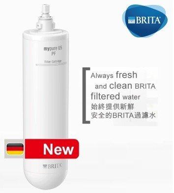 德國 BRITA mypure U5 超微濾菌濾水系統 濾心組 (PP活性碳濾淨 濾芯) 詢價可議
