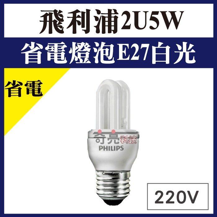 清倉特價品 philips 飛利浦 5W 220V 2U燈泡 E27 省電燈泡 白光【奇亮精選】含稅