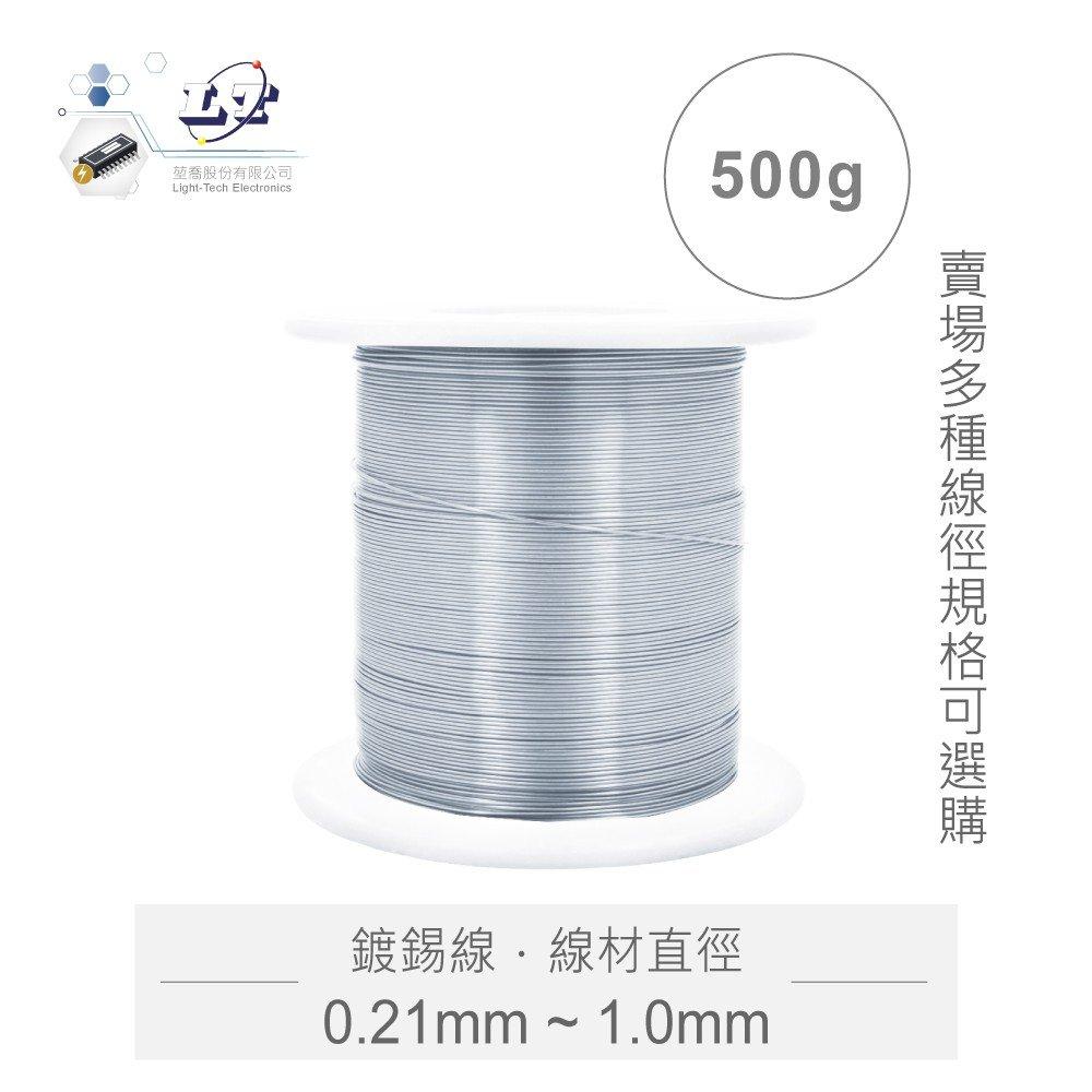 『堃邑Oget』(500g)鍍錫線 直徑 0.21mm ~ 1.0mm  多種線徑規格 約500g / 捲 實驗 飛線 跳線
