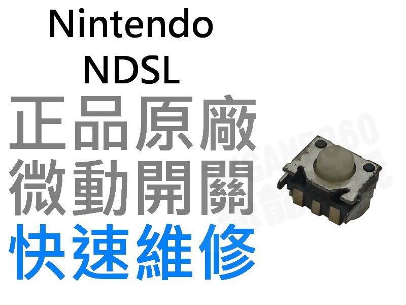 任天堂Nintendo DSL NDSL 微動開關LR(單顆 100) 品(維修零件)【台中恐龍電玩】