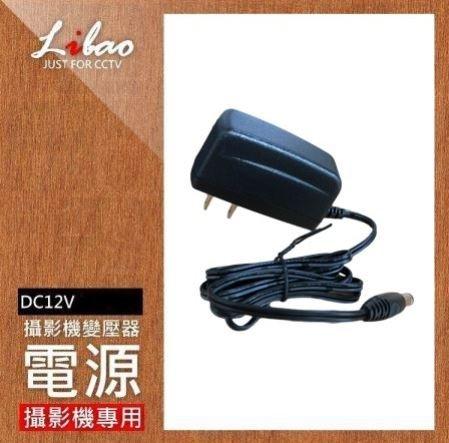CCTV 監控 12V變壓器(1A穩壓器。紅外線攝影機鏡頭,集音器 。監視器監控設備H213