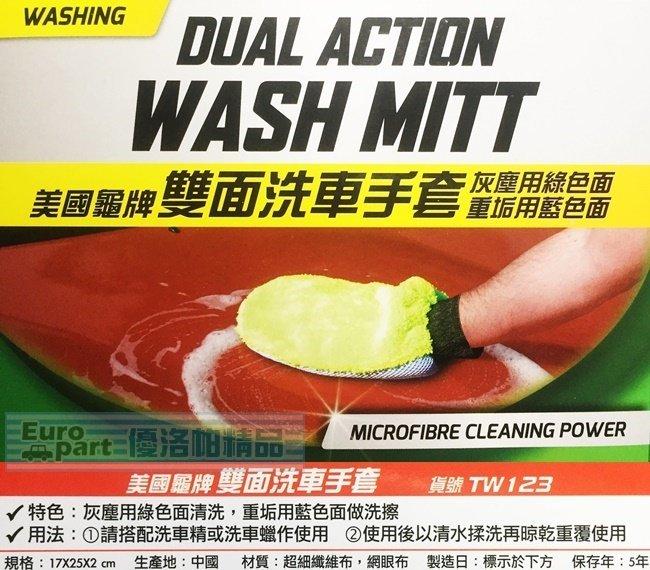 【優洛帕-汽車用品】美國龜牌Turtle Wax 車身清潔擦拭雙面超細纖維 洗車手套 TW123