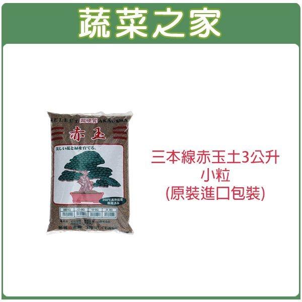 滿799免運【蔬菜之家001-AA154-3】三本線赤玉土3公升小包裝-小粒( 包裝)