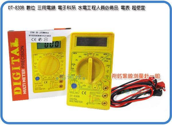 海神坊 DT-830B 5吋 三用電表 125mm 電錶 電子 電機 水電工程 技師 12入1100元免運