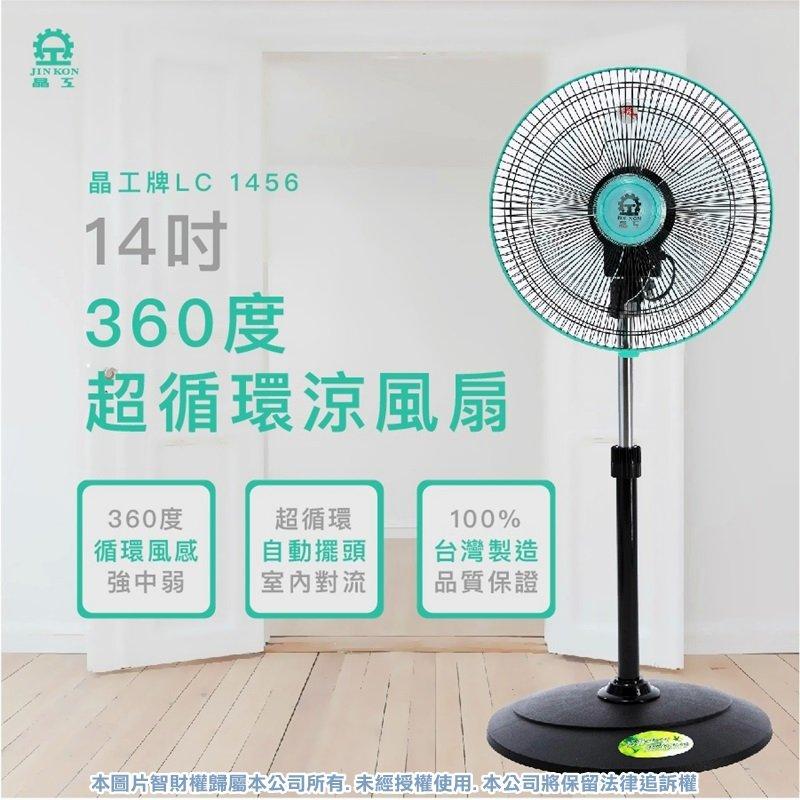 ~玩美主義~晶工牌14吋360轉超靜音循環涼風扇 LC-1456 循環扇 電風扇 涼風扇 360度電扇 旋轉風扇 製