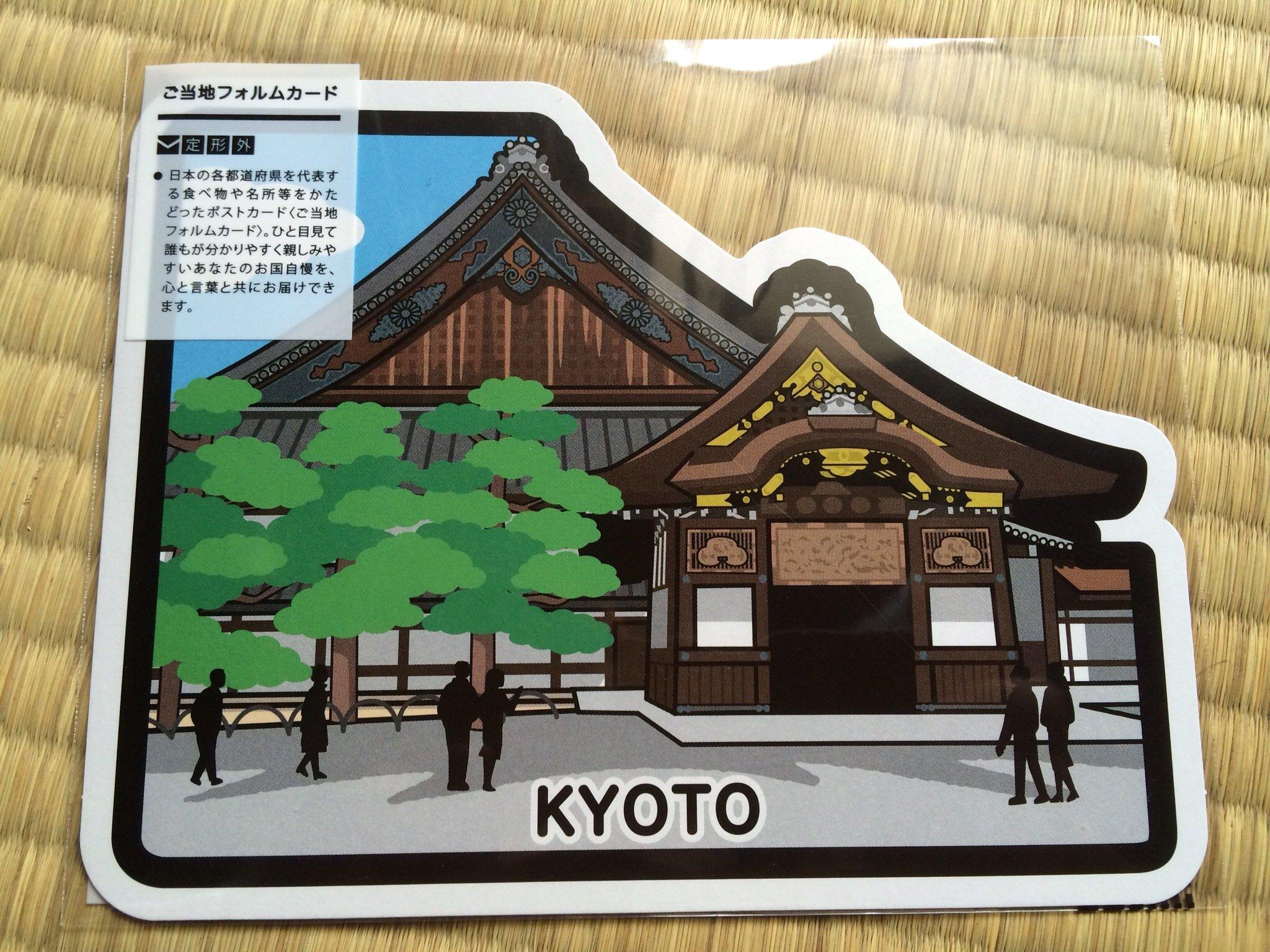 Ariel #x27 s Wish-2015 地域限定 款-京都郵便局 -第六彈-京都府元離宮二條和服明信片卡片- 絕版品