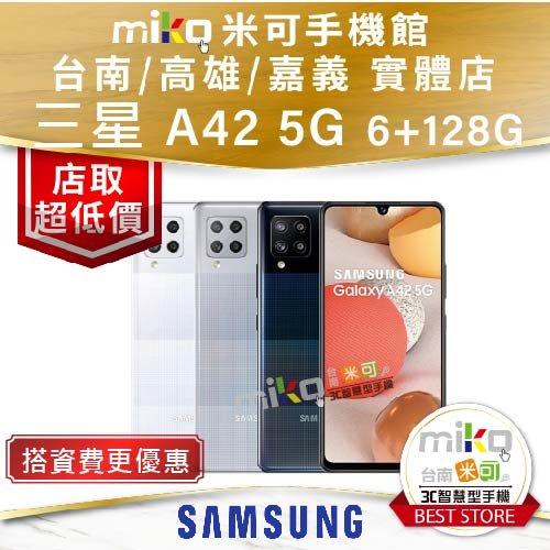 三星 SAMSUNG Galaxy A42 5G 6G/128G 黑灰空機價$7690【台南高雄嘉義MIKO米可手機館】