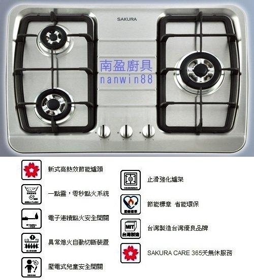 全省送 詢價更 ! 南盈廚具 櫻花牌 瓦斯爐 G-2632K 不鏽鋼 白鐵 三口節能 檯面爐 G-2632