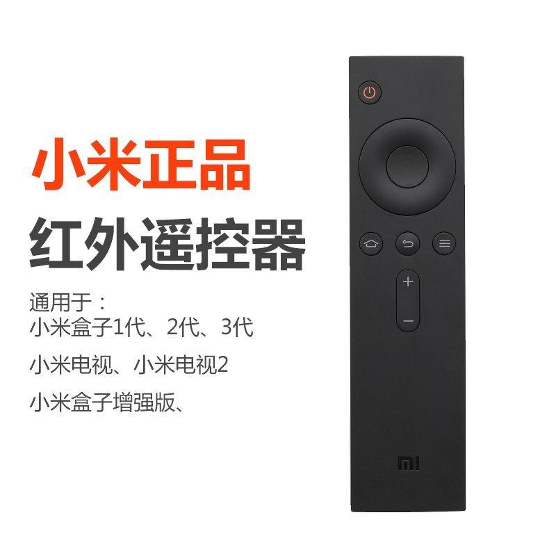小米紅外線遙控器 小米盒子4c 小米電視1/2/2S/3S 小米盒子國際版 增強版 小米盒子3 電視盒子配件