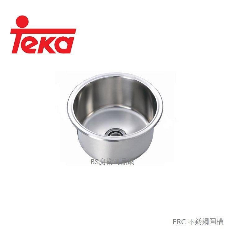 【BS 網】TEKA 德國 ERC 不銹鋼圓槽