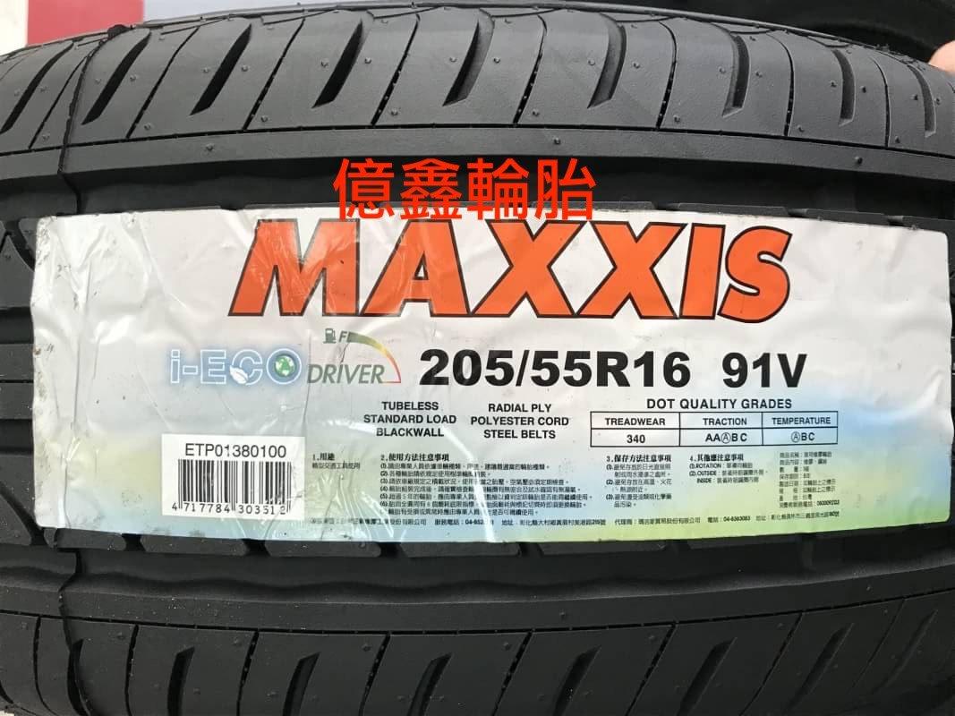 《億鑫輪胎》瑪吉斯 MAXXIS  I-ECO ( i eco)  205/55/16   特價中 快來電洽詢
