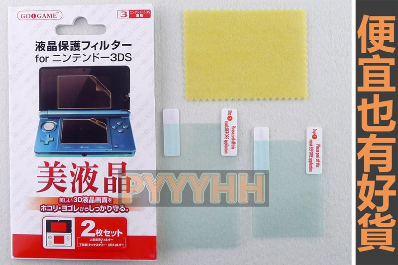 GOiGAME 3DS 保護貼 3DS 螢幕保護貼 3DS 保護貼 N3DS 保護貼 零氣泡 全新品