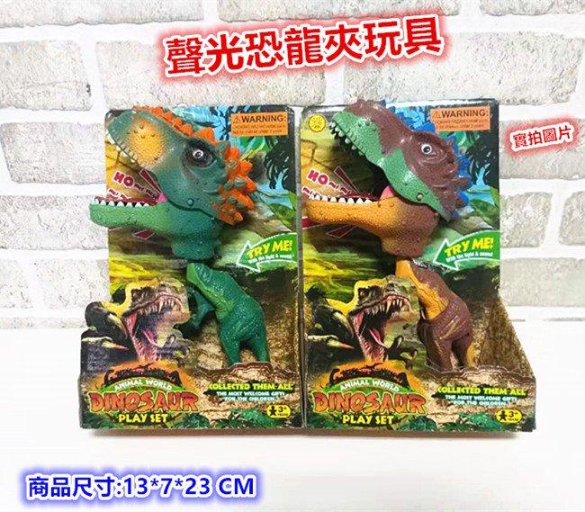 【小倉庫玩具】※ ※ 聲光恐龍夾玩具 手動啃咬 逼真恐龍音效 《內附贈電池》