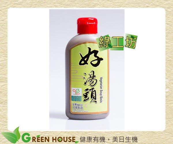 [綠工坊] 全素 好湯頭 湯底 高湯 濃縮湯頭 無添加物無防腐劑  臺旺 里仁