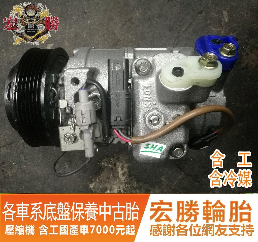 【宏勝輪胎】壓縮機 國產車7000起/進口車9000起 日產NISSAN MARCH TIIDA 含工含冷媒