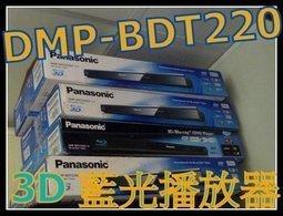 Panasonic 3D藍光撥放器 DMP-BDT220 非DMP-BDT230 BDP-S5100-3