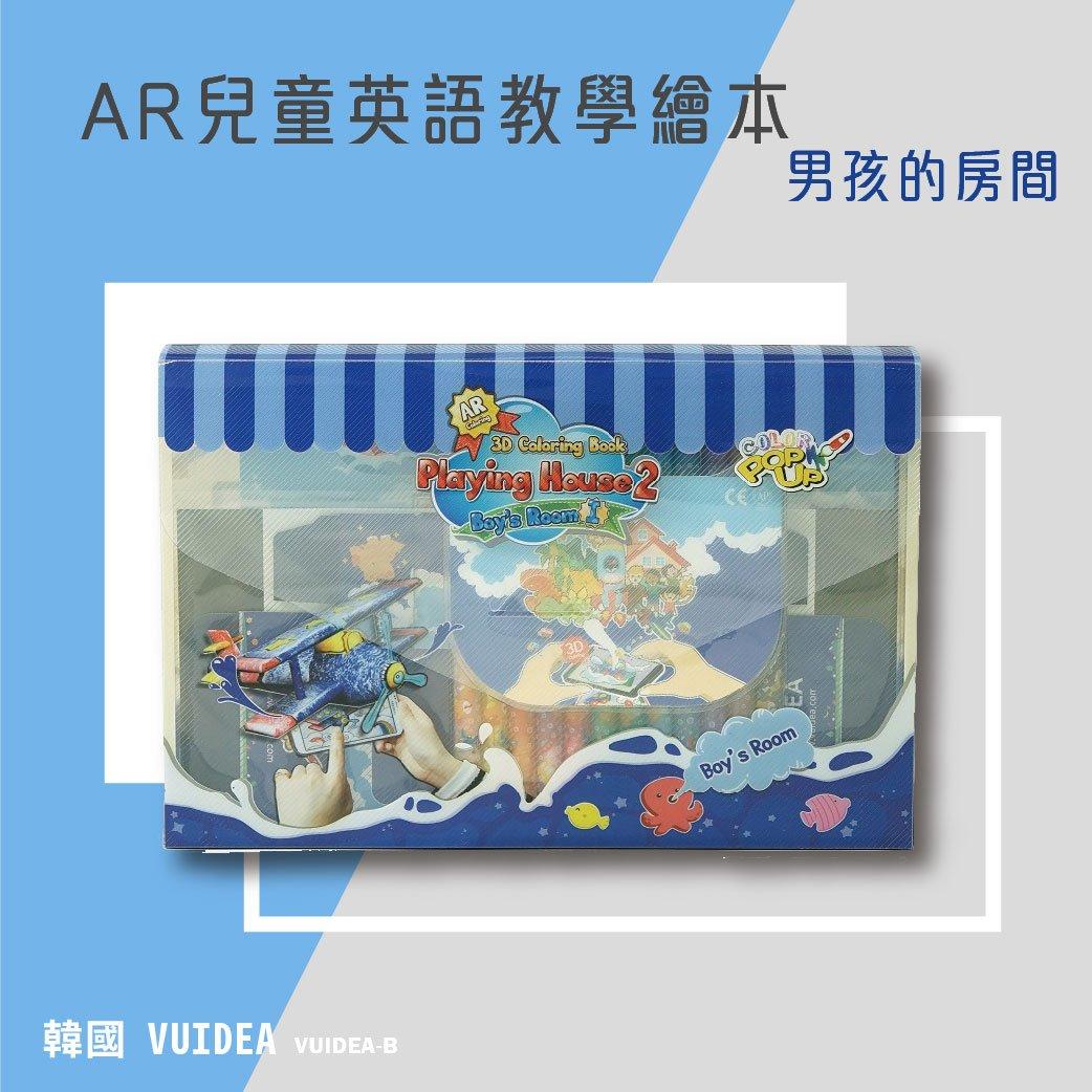 【勁媽媽】AR VUIDEA-B 兒童繪本 男孩的房間包裝盒 兒童教材 初學 兒童英語 繪畫本 ABC 自習