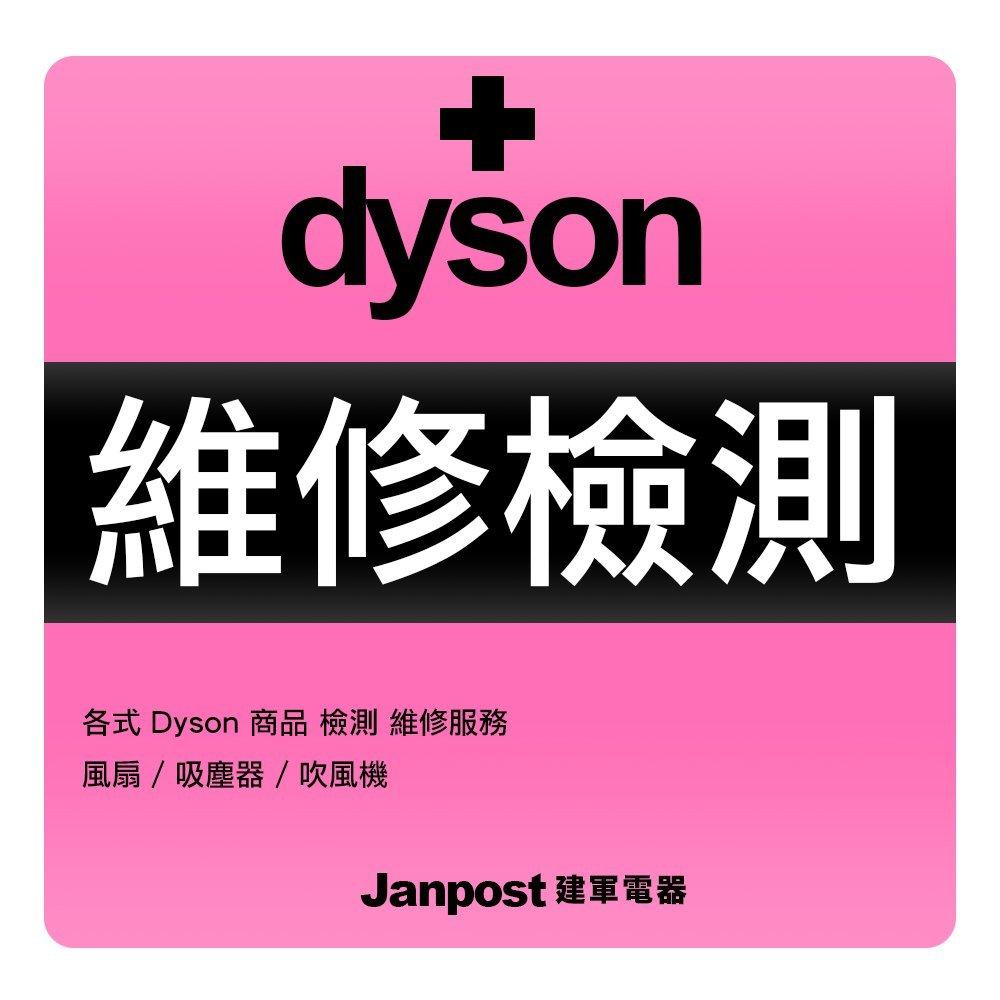 [建軍 ]Dyson 吸塵器 維修 檢測 電池修改 V6 V8 SV09 SV07 DC44 DC62